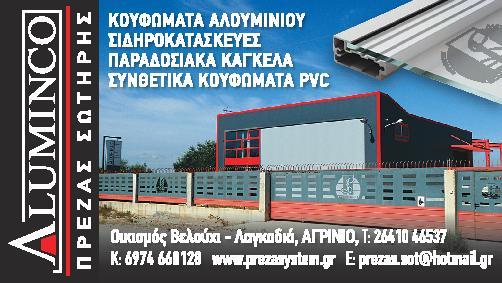 prezas sotiris_alouminia_adv_8.5x4.8_dm-page-001